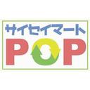 POP店長のブログ