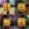 モンスト日記【神殿周回中!】「ハンターコラボ!前日」2017/11/16