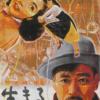 黒澤明監督の『生きる』を見て人生を見つめ直す。志村喬主演