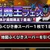 level.1779【ガチャ】GWアルティメット10連!!