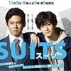 「ONE PIECE」にマー君?日本版『SUITS/スーツ』5話あらすじ&ネタバレ!