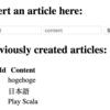 Play Scala ViewからDBレコード追加