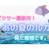 ピクサーの最新作!「あの夏のルカ」を見た感想(* ´ㅁ`*)