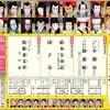 令和三年4月大歌舞伎