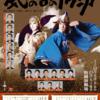 新作歌舞伎『風の谷のナウシカ』新橋演舞場