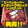 【ラインスラック】5周年記念ルアー「スーパールーパーファミリークラシックレッドヘッド」発売!