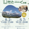2019年のゼミ夏合宿は長野県白馬村。信州大学のイベントに加わり高校生と交流します