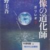 東野圭吾の『虚像の道化師 ガリレオ7』を読んだ