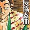 5月12日新刊「信長協奏曲 (21)」「新九郎、奔る! (7)」「プロミス・シンデレラ (11)」など