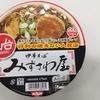 【今週のカップ麺67】 中華そば みずさわ屋 鶏ガラと魚介系のダシが効いた、芳醇醤油スープ (日清食品)