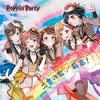【ディスクレビュー】個性を磨き、新たなステージに踏み出す節目のシングル Poppin'Party 10thシングル『二重の虹/最高!』