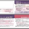 婦人科へ〜ピルの中止〜ディナゲスト提案編〜