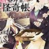 【読書感想】『幽遊菓庵〜春寿堂の怪奇帳〜 真鍋卓』ー物語はハッピーエンドでないと