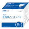 【新商品】ネピア 長時間フィットマスク 抽選販売について[0052]