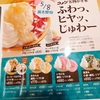 珈琲所コメダ珈琲店のピーチティーかき氷!