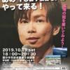 2019.10.19 @東京 あの Youtuber「マヨ基地」多嘉山侑三さんがやってくるよ !!! ~ 基地の話を聞いてみよう