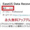 見えなくなった外付けハードディスクを復元させる! その7 番外編(EaseUS 復元 by Data Recovery Wizard)