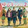 木ドラ24 ゆるキャン△2 第1話 待望のシーズン2!福原遥主演で人気漫画を実写化