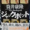 『ジャックポット』発売中