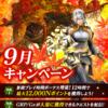 【公認ネットカフェ&Nコース】9月キャンペーン