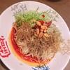 【担々麺】横浜で食べた担々麺(^^)