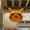 Pokemon GO PARKとピカチュウ大量発生チュウ!に行って来ました。