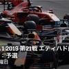 【ネタバレアリ】F1 2019 最終戦 アブダビGP 予選を見た話。
