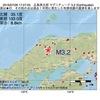 2016年07月26日 17時27分 広島県北部でM3.2の地震