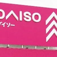 ダイソーとあのブランドが衝撃コラボ!?ハイセンスでお役立ちアイテムが100円で買える!