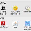 MacでWindowsのときに使っていた外付けハードディスクをそのまま使う