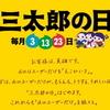 【過去記事】au 三太郎の日 対象者(4Gガラホ/タブレット/auひかり)3Gガラケー・3Gスマホは?