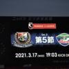 【観戦記】2021 J1 第5節 横浜F・マリノス ー 徳島ヴォルティス
