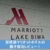 琵琶湖マリオットホテルでの親子宿泊レビュー!SPGアメックスでの特典を堪能してきました!