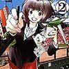 石田敦子先生『野球+プラス!』2巻 少年画報社 感想。