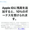 Apple ID入金で10%ボーナスキャンペーン【6月3日まで】
