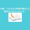 佐野徹夜さん著、『さよなら世界の終わり』読みました!中々ない内容です。