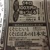 『くそじじいとくそばばあの日本史』新聞広告
