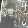 革命のファンファーレ(西野亮廣著)読書感想文①