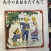夏の自由研究 上田市丸子の妖怪と伝説 ~ツッコミどころ満載の民話~
