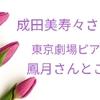 成田美寿々さん東京宝塚劇場にピアノ寄付♪鳳月杏さんとご対面