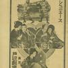 大阪 南地 / 芦辺劇場 / 1928年 2月29日