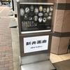 2019年2月18日(月)/新井画廊