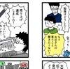 【WORK】日経DUAL「マンガ 愛しているのにまさか私が教育虐待?」第11回