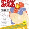 【本】病気がみえる vol.2 循環器
