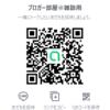 【Lineオープンチャット】ブロガー部屋@雑談用 開設のお知らせです【とまじぃ主催】