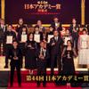 ★日本アカデミー賞②「Fukushima 50」が最多の6部門で最優秀賞。