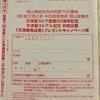 天満屋商品券2,000円分プレゼントキャンペーン 5/31〆