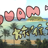 【グアム旅行記】初めての海外旅行に行ってきた!3泊4日ツアー感想