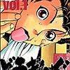 【11円漫画】どうぎんぐ1巻~8巻【kindle電子書籍】