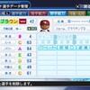 【パワプロ2018・架空選手】ラリー・ブラウン(熱海シーホース)